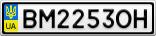 Номерной знак - BM2253OH