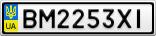 Номерной знак - BM2253XI