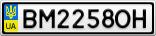 Номерной знак - BM2258OH