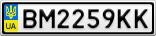 Номерной знак - BM2259KK