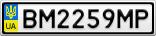 Номерной знак - BM2259MP