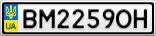 Номерной знак - BM2259OH