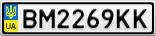 Номерной знак - BM2269KK