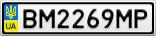 Номерной знак - BM2269MP