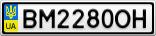 Номерной знак - BM2280OH