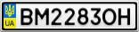 Номерной знак - BM2283OH