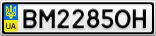 Номерной знак - BM2285OH