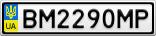 Номерной знак - BM2290MP