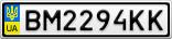 Номерной знак - BM2294KK