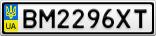 Номерной знак - BM2296XT