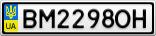 Номерной знак - BM2298OH