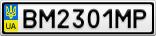 Номерной знак - BM2301MP