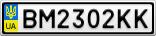 Номерной знак - BM2302KK