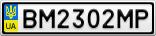 Номерной знак - BM2302MP
