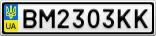 Номерной знак - BM2303KK