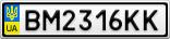 Номерной знак - BM2316KK