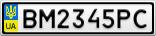 Номерной знак - BM2345PC