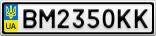 Номерной знак - BM2350KK