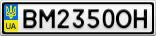 Номерной знак - BM2350OH
