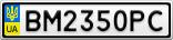 Номерной знак - BM2350PC