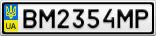Номерной знак - BM2354MP