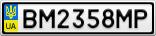 Номерной знак - BM2358MP