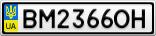 Номерной знак - BM2366OH