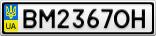 Номерной знак - BM2367OH