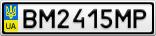 Номерной знак - BM2415MP