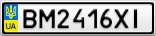 Номерной знак - BM2416XI