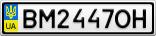 Номерной знак - BM2447OH