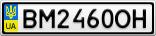 Номерной знак - BM2460OH