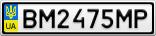 Номерной знак - BM2475MP