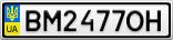 Номерной знак - BM2477OH