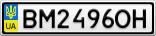 Номерной знак - BM2496OH