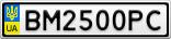 Номерной знак - BM2500PC