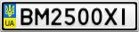 Номерной знак - BM2500XI