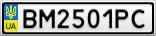 Номерной знак - BM2501PC