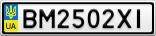 Номерной знак - BM2502XI