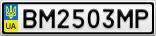 Номерной знак - BM2503MP