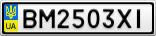 Номерной знак - BM2503XI