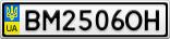 Номерной знак - BM2506OH