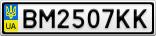 Номерной знак - BM2507KK