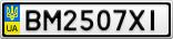Номерной знак - BM2507XI