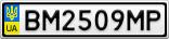 Номерной знак - BM2509MP
