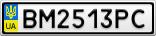 Номерной знак - BM2513PC