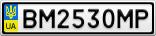 Номерной знак - BM2530MP