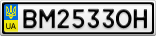 Номерной знак - BM2533OH