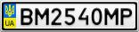 Номерной знак - BM2540MP