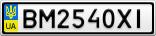 Номерной знак - BM2540XI